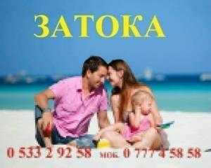 Информация о перевозках (море) Затока Грибовка Ильичевск выезд в 12