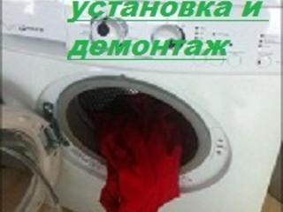 Установка стиральных машин. 20 лет опыта.