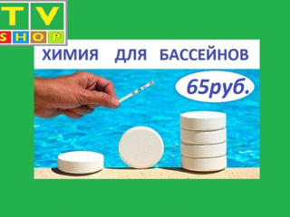 Химия для бассейнов, поплавки для химии, рем. комплекты