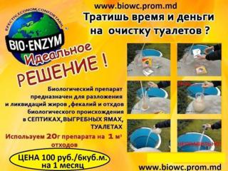 Биопрепараты для канализации, для выгребных ям