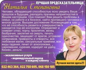 Знаменитый парапсихолог Наталья! Сибирская ясновидящая.