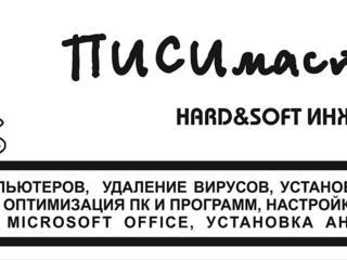 Ремонт компьютеров и оргтехники, ноутбуков