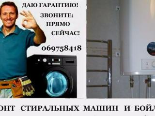 Ремонт стиральных машин + бойлеров: чистка! Гарантия!