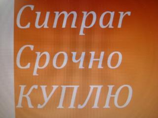 Куплю перфоратор, болгарку, недорого, срочной продажи