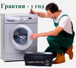 Ремонт стиральных машин + бойлеров. Кишинев. Гарантия!!
