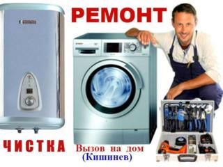Ремонт: стиральных машинок + бойлеров. Чистка, замена!!