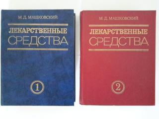 Лекарственные средства. В 2 томах. Машковский М. Д.