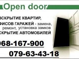 Аварийное открывание замков-Кишинёв Молдова. Deschidere
