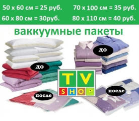 ТВ-товары для всей семьи! Магазин! Весь товар в наличии