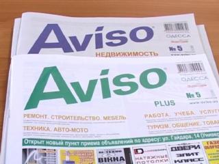 Размещение объявлений в газетах города Одессы.