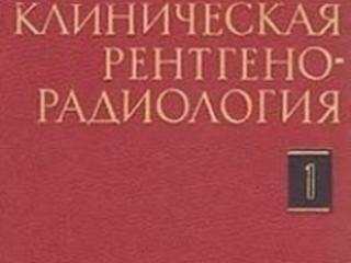 Медицинские книги и учебники
