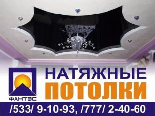 Натяжные потолки Фантэс