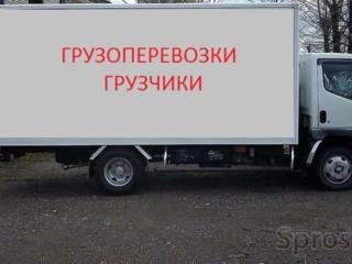Грузоперевозки. Грузчики ВЫВОЗ МУСОРА Бус грузовые перевозки доставка