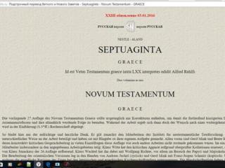 Священные писания с подстрочным переводом