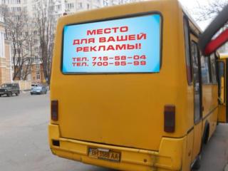 Реклама на заднем стекле маршрутного такси в Одессе