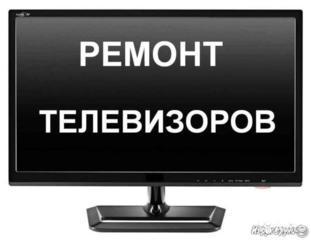 Ремонт телевизоров, Тирасполь, Бендеры, сёла.