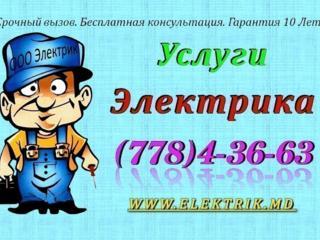 Тирасполь, Бендеры. Услуги электрика. www.elektrik.md