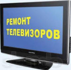 Ремонт теле-видео техники.