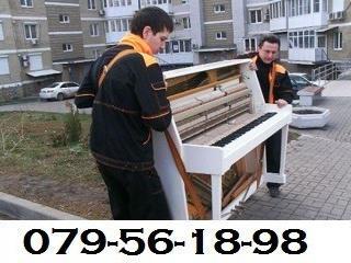 Аккуратная профессиональная перевозка. Пианино. Рояль. Опыт. Гарантия!