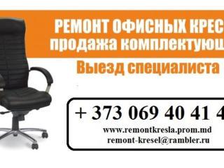Ремонт кресел офисных и стульев (reparatii fotoliu)