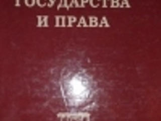 Право, юридическая литература