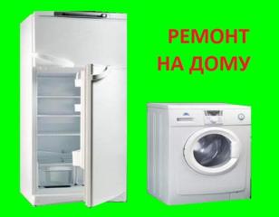 Ремонт стиральных машин, холодильников, микроволновок. У Вас дома.