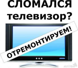 Ремонт телевизоров на дому в удобное для Вас время!