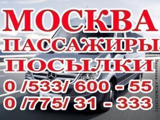 Москва - Перевозка пассажиров, доставка посылок!