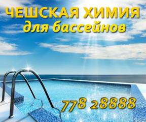Чешская химия для бассейнов в Приднестровье