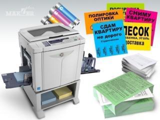 Срочная, недорогая печать на ризографе.