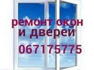 Ремонт и регулировка стеклопакетов. Ремонт окон и дверей (ПВХ)