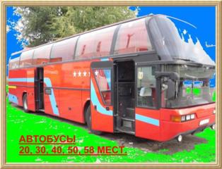 Автобусы 20-30-40-50-58 мест для торжеств, корпоративов и экскурсий...