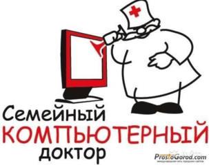 Ремонт компьютеров ноутбуков, Рыбница