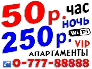 ►►►2 ЧАСА 100 руб ►3 ЧАСА 150 руб ►4 ЧАСА 200 руб ►►►НОЧЬ ДЕНЬ 250 р