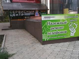 Ремонт мобильных телефонов, замена стекол, дисплеев, русификация!