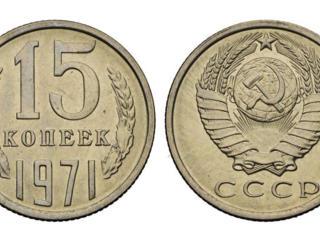 Куплю монеты СССР и России дорого