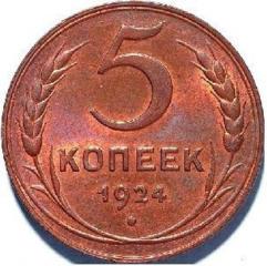 Куплю монеты рубли и копейки СССР по лучшей цене