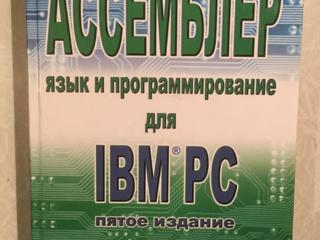 Литература для программистов