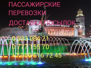 ПМР-Москва!! Перевозка пассажиров, доставка посылок!!