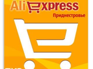 Доставка с AliExpress, GearBest, eBay в ПМР, Тирасполь.