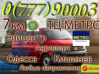 Микроавтобус 8 пассажирских мест