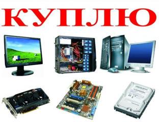 Куплю, ноутбук, компьютер, планшет, монитор