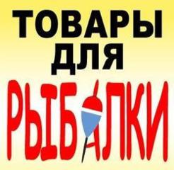 Новый магазин рыболовных снастей в Тирасполе