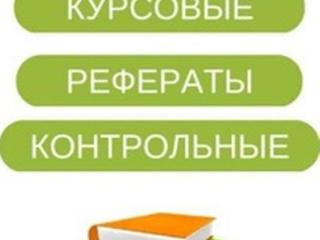 дипломы рефераты контрольные Курсовые дипломы рефераты контрольные