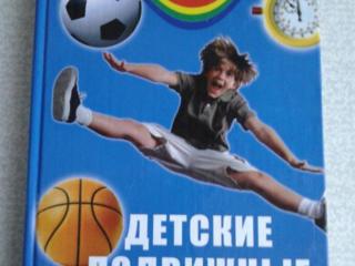 Детские развивающие и подвижные игры.