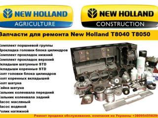Запчасти для капитального ремонта двигатель New Holland T8040 T8050