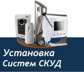 Контроль доступа, СКУД Одесса установка, ремонт, обслуживание