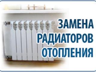 Замена, установка радиаторов отопления