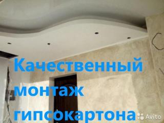Отделка стен и потолков гипсокартоном