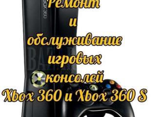 Продажа, ремонт, обслуживание X-BOX, Sony PlayStation.